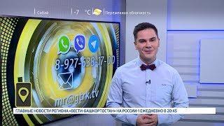 Мобильный репортер - 05.12.18