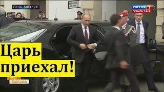 """""""Путин РАСКОЛОЛ Европу!"""" Визит президента России в Австрию. Реакция СМИ"""
