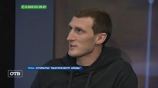 """Футбольные страсти на """"Екатеринбург Арене"""""""