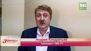 Айдар Гараев занялся татарстанскими кавээнщиками. Здравствуйте  - ТНВ