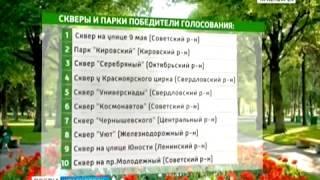 Названы парки и скверы Красноярска, которые будут благоустроены в этом году