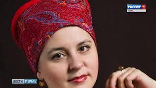 В Пермском крае написали этнографический диктант