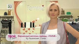 Все, что вам нужно для модного образа — в магазине «Femme»