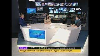 ИНТЕРВЬЮ: С. Новиков и Н. Майстришина о проверке творога в Красноярске