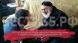 Самый пожилой россиянин проголосовал на Президентских выборах