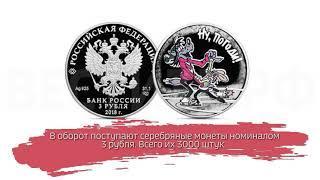 Банк России выпустил монеты с героями мультфильма «Ну, погоди!»