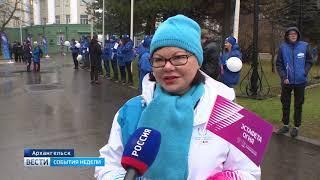 В Архангельске прошел этап эстафеты огня Всемирной зимней Универсиады