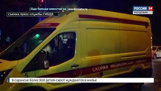 В Саранске началась проверка по факту ДТП, в котором пострадали 10 человек
