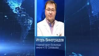 Главным врачом Соловьевской больницы назначен Игорь Виноградов