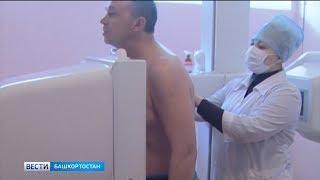 Жители республики могут бесплатно пройти флюрографию
