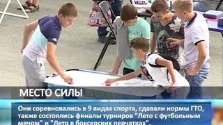 Сборная Самарской области стала одной из лучших на III Всероссийском фестивале дворового спорта