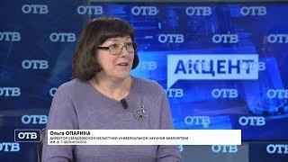 """""""Акцент с Евгением Ениным"""": Ольга Опарина"""