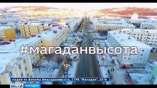 #магаданвысота    презентация фильма ГТРК «Магадан»