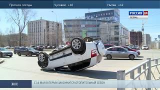 ДТП в Перми: иномарка перевернулась на крышу