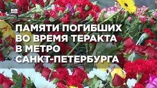 Памяти погибших во время теракта в метро Санкт-Петербурга