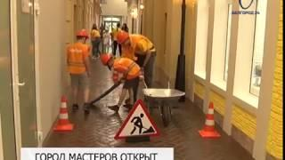 Детский город мастеров «Мастерславль» открылся в Белгороде