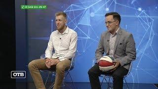 Новый сезон БК «Урал»