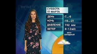Прогноз погоды от Анны Чардымской на 4,5,6 марта