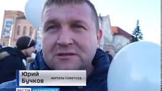Сотни белых шаров выпустили в небо жители Советска в память о погибших кемеровчанах