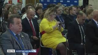 Вологодские единороссы обсудили планы на будущее
