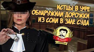 Из России с любовью. В Уфе правозащитники обнаружили соль в зале суда