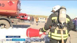 В Башкирии проходит Всероссийская тренировка по гражданской обороне