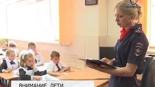 Оперативно-профилактическая акция «Внимание: дети» стартовала в Белгороде