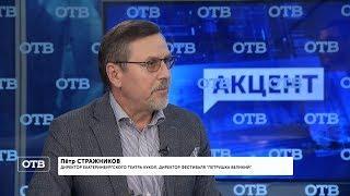 """""""Акцент с Евгением Ениным"""": Пётр Стражников"""
