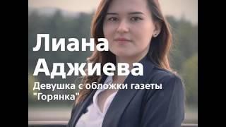Лиана Аджиева