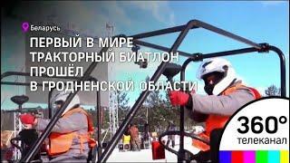 В Беларуси придумали новый вид спорта - Тракторный биатлон