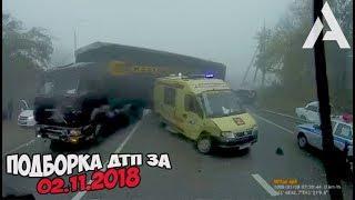ДТП. Подборка аварий за 02.11.2018 [crash November 2018]