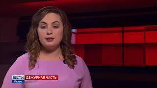 Вести.Дежурная часть.Псков 08.06.2018