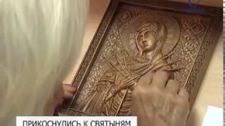 Выставка «Трогательный лик святой» открылась в библиотеке для слепых имени Ерошенко