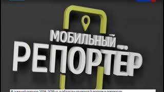 Мобильный репортер 16 11 18