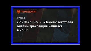 Последние новости | «РБ Лейпциг» – «Зенит»: текстовая онлайн-трансляция начнётся в 23:05