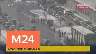 Массовое ДТП произошло на юго-востоке Москвы - Москва 24