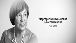 На 90-м году ушла из жизни ростовский журналист Маргарита Константинова