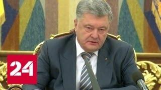 Порошенко опубликовал указ о введении на Украине военного положения - Россия 24