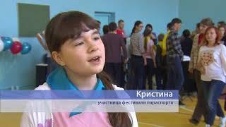 Фестиваль параспорта провели в Омске