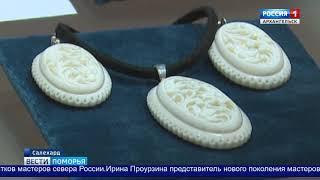 Участницей Всероссийской выставки косторезного искусства в Салехарде стала жительница Холмогор
