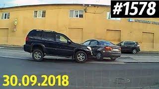 Новая подборка ДТП и аварий «Дорожные войны!» за 30.09.2018. Видео № 1578.