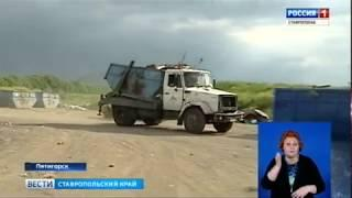 На закрытый полигон в Пятигорске продолжают свозить отходы
