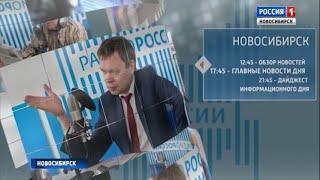 «Радио России» в Новосибирске меняет сетку вещания