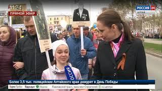 В Барнауле более 40 тысяч человек приняли участие в шествии «Бессмертного полка»