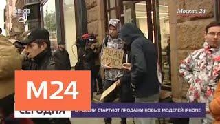 Продажи новых моделей iPhone стартуют в России, ритейлеры ждут высокого спроса - Москва 24