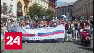 """""""Бессмертный полк"""" шагает по планете - Россия 24"""