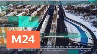 """""""Москва сегодня"""": новую эстакаду открыли через Варшавское шоссе - Москва 24"""