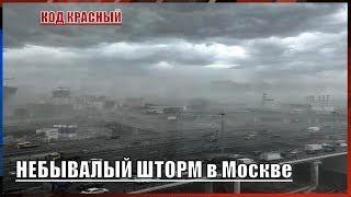 СРОЧНО! НЕБЫВАЛЫЙ ШТОРМ в Москве! 21.04.2018