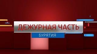 Вести-Бурятия. Дежурная часть. Эфир от 25.08.2018