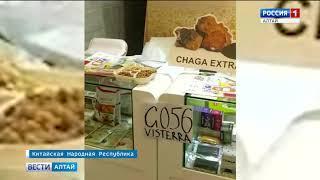 Алтайский край представил свои продукты на международной выставке в Китае